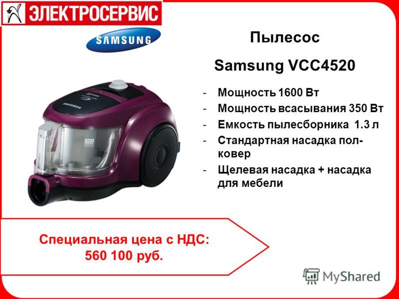 Пылесос Samsung VCC4520 -Мощность 1600 Вт -Мощность всасывания 350 Вт -Емкость пылесборника 1.3 л -Стандартная насадка пол- ковер -Щелевая насадка + насадка для мебели Специальная цена с НДС: 560 100 руб.