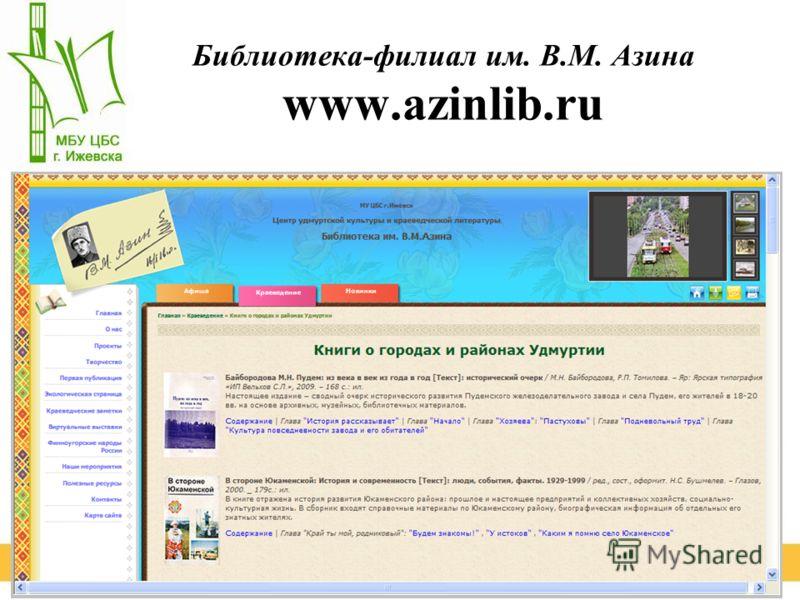 Библиотека-филиал им. В.М. Азина www.azinlib.ru