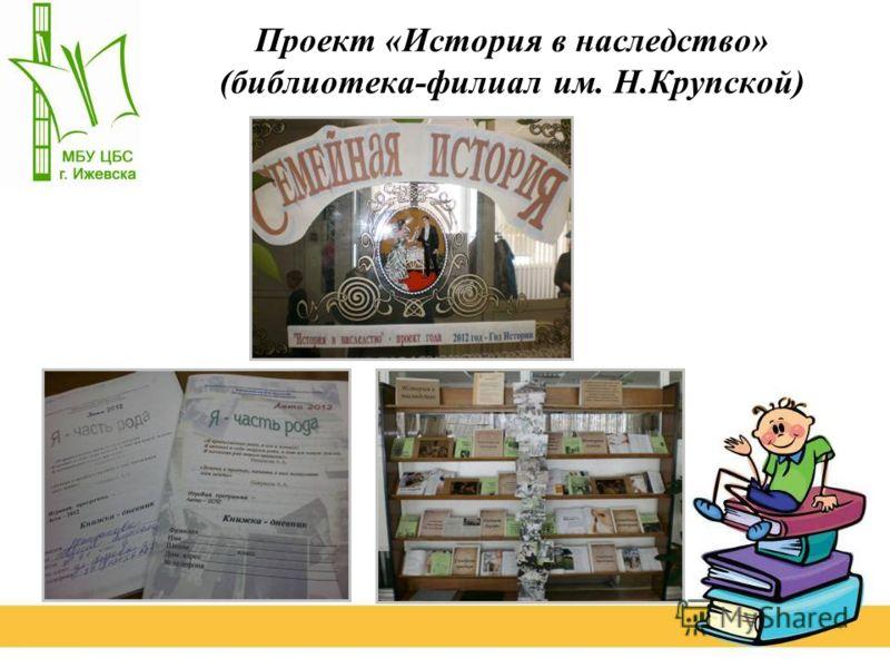 Проект «История в наследство» (библиотека-филиал им. Н.Крупской)