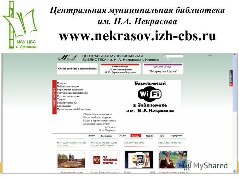 Центральная муниципальная библиотека им. Н.А. Некрасова www.nekrasov.izh-cbs.ru