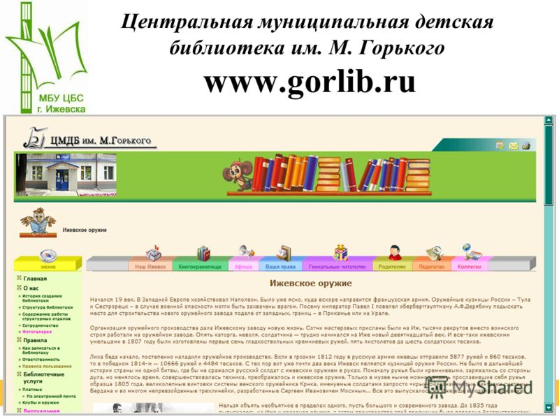 Центральная муниципальная детская библиотека им. М. Горького www.gorlib.ru