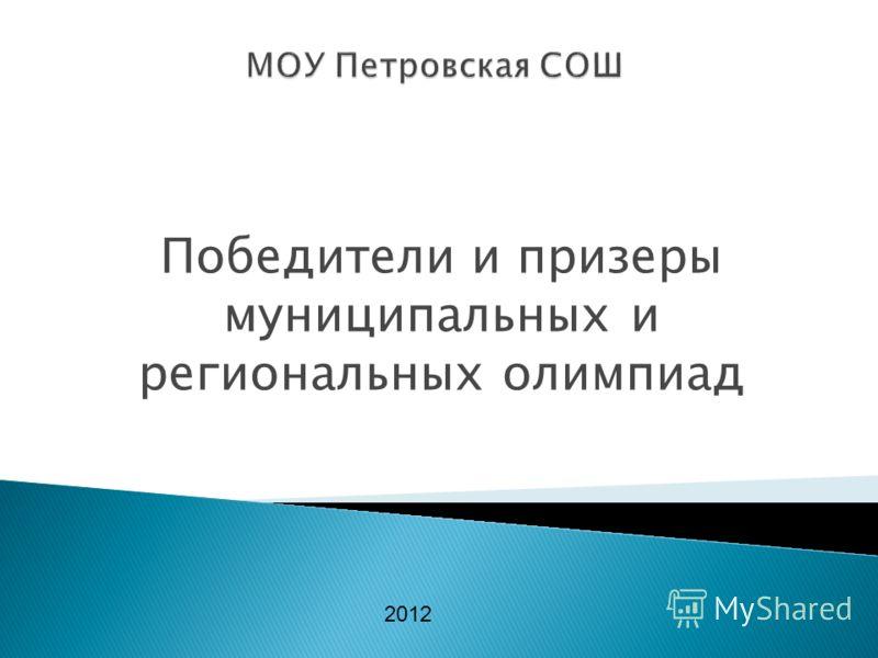 Победители и призеры муниципальных и региональных олимпиад 2012