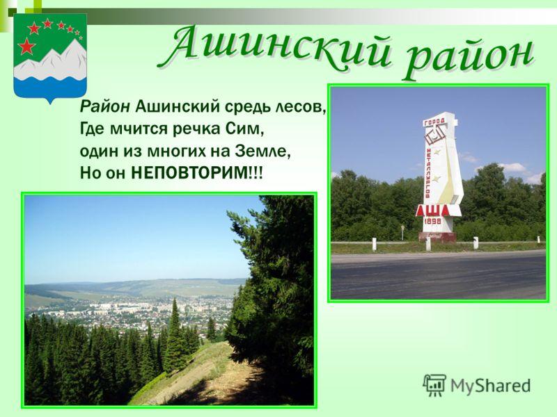 Район Ашинский средь лесов, Где мчится речка Сим, один из многих на Земле, Но он НЕПОВТОРИМ!!!