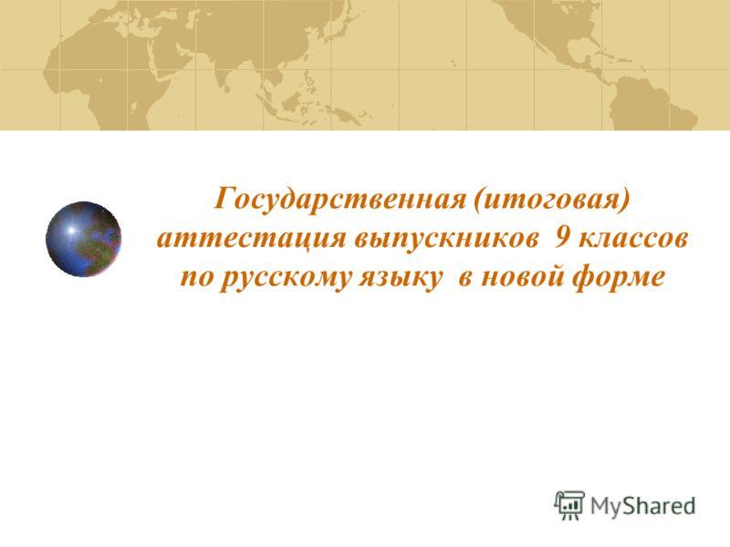 Государственная (итоговая) аттестация выпускников 9 классов по русскому языку в новой форме