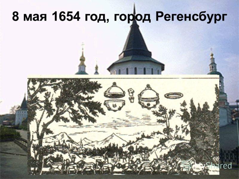 8 мая 1654 год, город Регенсбург