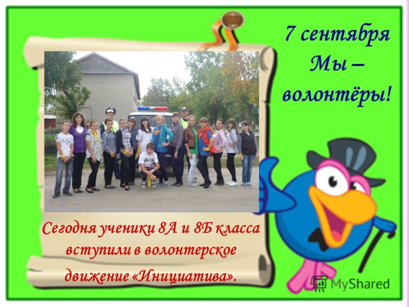 7 сентября Мы – волонтёры! Сегодня ученики 8А и 8Б класса вступили в волонтерское движение «Инициатива».