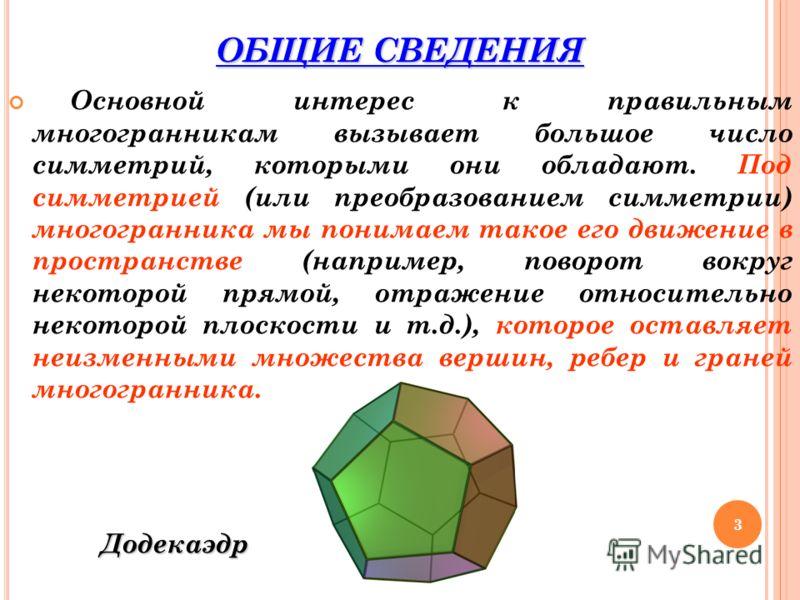 ОБЩИЕ СВЕДЕНИЯ Основной интерес к правильным многогранникам вызывает большое число симметрий, которыми они обладают. Под симметрией (или преобразованием симметрии) многогранника мы понимаем такое его движение в пространстве (например, поворот вокруг