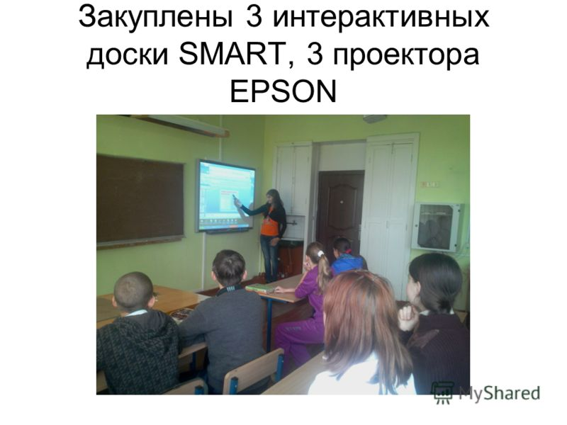 Закуплены 3 интерактивных доски SMART, 3 проектора EPSON