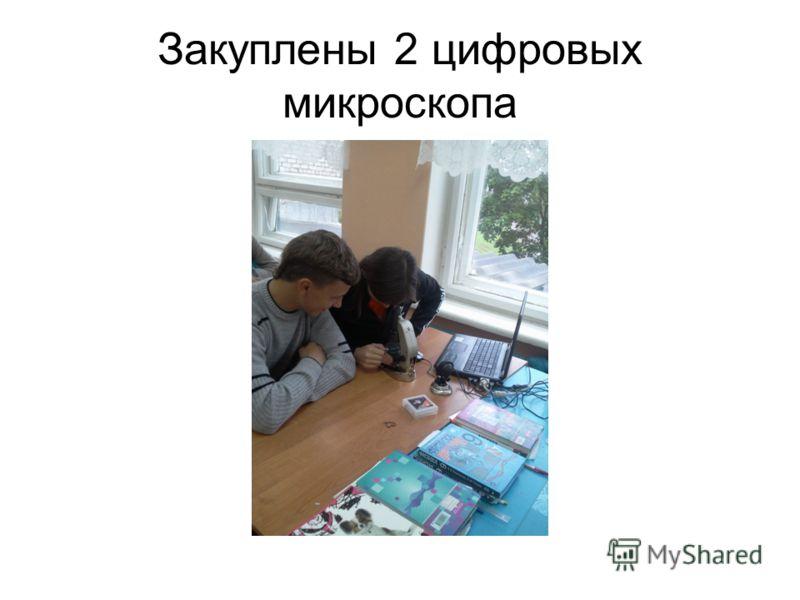 Закуплены 2 цифровых микроскопа