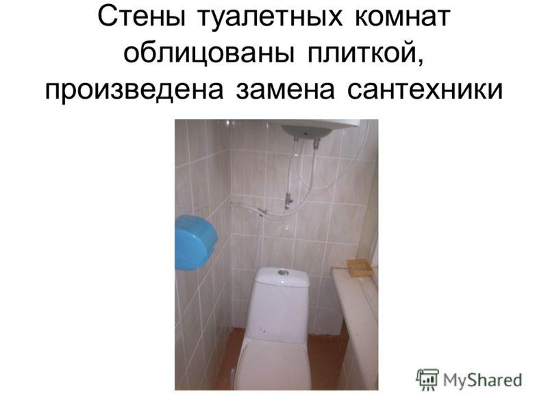 Стены туалетных комнат облицованы плиткой, произведена замена сантехники