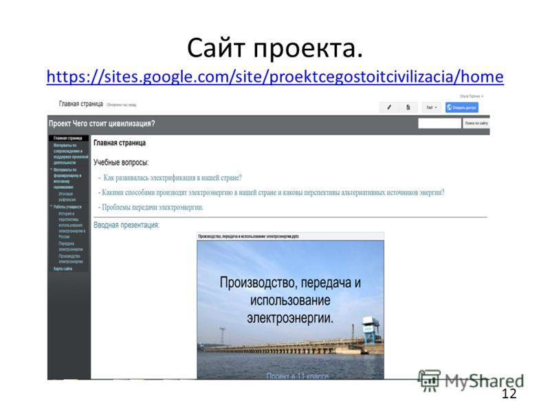 Сайт проекта. https://sites.google.com/site/proektcegostoitcivilizacia/home https://sites.google.com/site/proektcegostoitcivilizacia/home 12