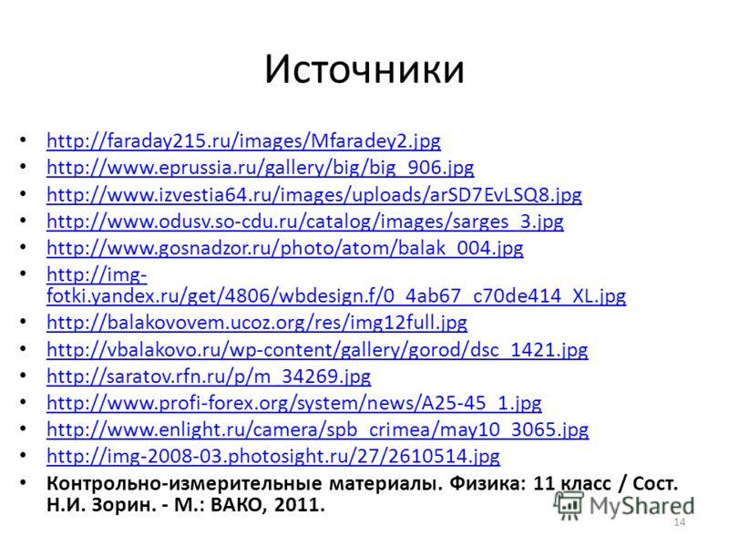 Источники http://faraday215.ru/images/Mfaradey2.jpg http://www.eprussia.ru/gallery/big/big_906.jpg http://www.izvestia64.ru/images/uploads/arSD7EvLSQ8.jpg http://www.odusv.so-cdu.ru/catalog/images/sarges_3.jpg http://www.gosnadzor.ru/photo/atom/balak