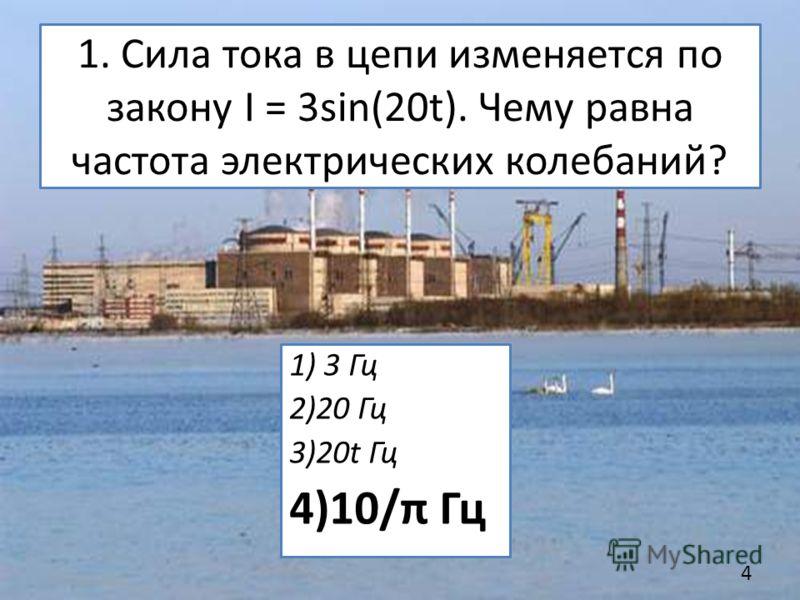 1. Сила тока в цепи изменяется по закону I = 3sin(20t). Чему равна частота электрических колебаний? 1) 3 Гц 2)20 Гц 3)20t Гц 4)10/π Гц 4
