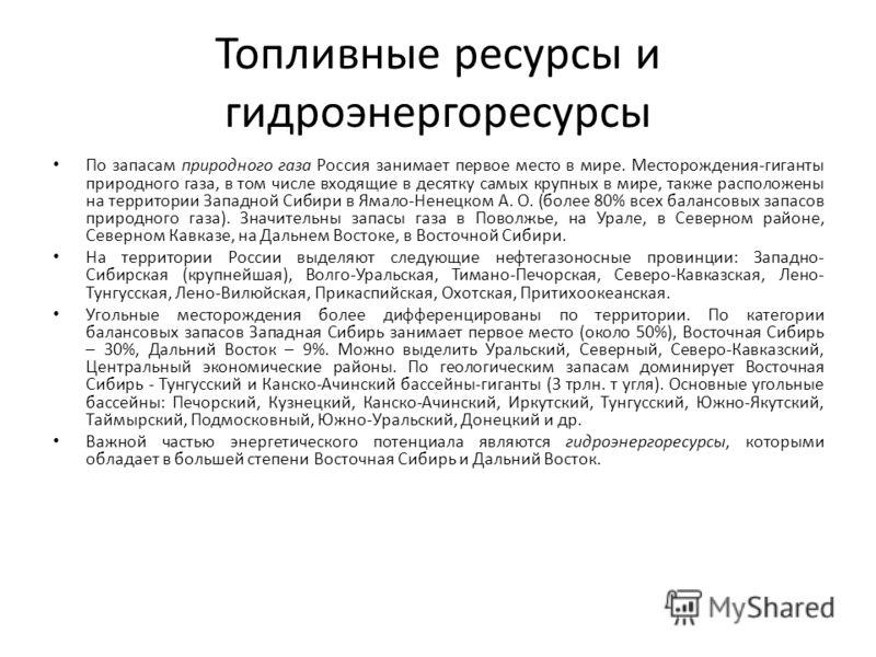 Топливные ресурсы и гидроэнергоресурсы По запасам природного газа Россия занимает первое место в мире. Месторождения-гиганты природного газа, в том числе входящие в десятку самых крупных в мире, также расположены на территории Западной Сибири в Ямало