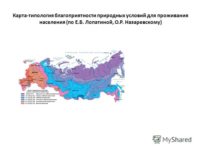 Карта-типология благоприятности природных условий для проживания населения (по Е.Б. Лопатиной, О.Р. Назаревскому)