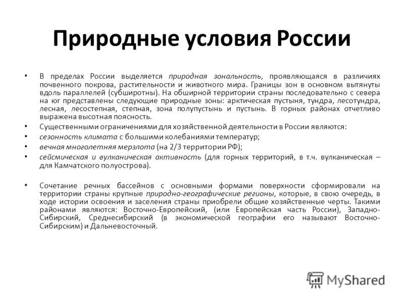 Природные условия России В пределах России выделяется природная зональность, проявляющаяся в различиях почвенного покрова, растительности и животного мира. Границы зон в основном вытянуты вдоль параллелей (субширотны). На обширной территории страны п