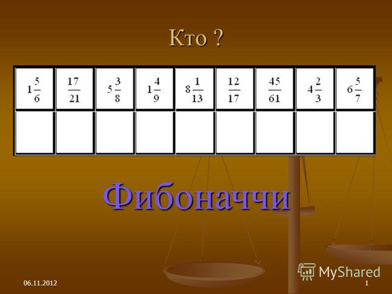 06.11.20121 Кто ? Фибоначчи