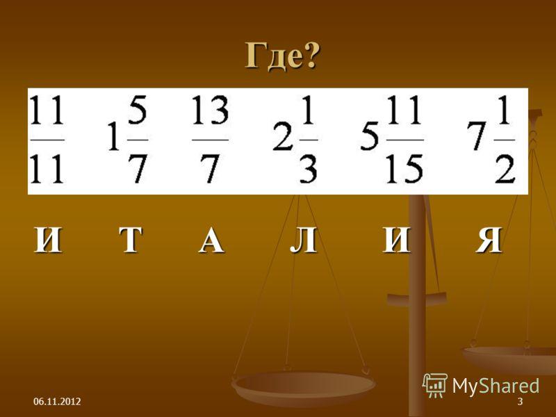 06.11.20123 Где? И Т А Л И Я