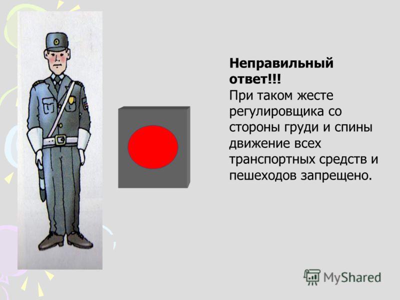 Найди, какой жест регулировщика соответствует зеленому сигналу светофора? -