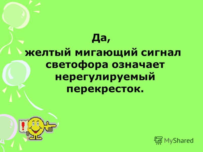 Верите ли вы, что жёлтый мигающий сигнал транспортного светофора обозначает нерегулируемый перекрёсток?