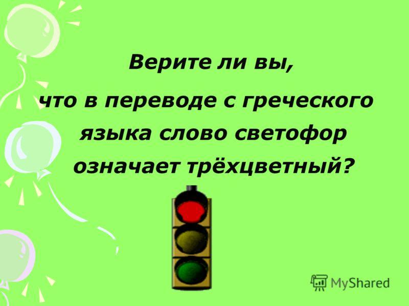 Да, сигналы и указания регулировщика участники движения должны выполнять, даже если они противоречат сигналам светофора.