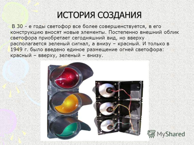ИСТОРИЯ СОЗДАНИЯ Такой светофор появился в Москве в 1930 году Конструкция этого светофора была выполнена в виде циферблата часов, разделенного на секторы зеленого, желтого и красного цветов. Переключение между цветами осуществлялось с помощью стрелки