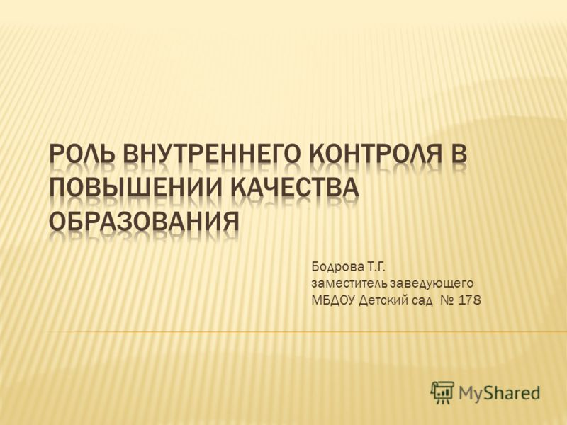 Бодрова Т.Г. заместитель заведующего МБДОУ Детский сад 178
