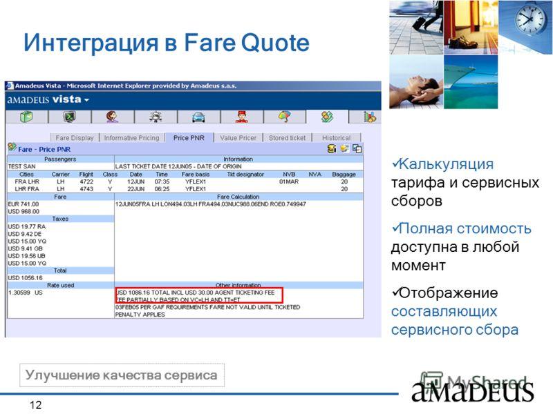 12 Интеграция в Fare Quote Калькуляция тарифа и сервисных сборов Полная стоимость доступна в любой момент Отображение составляющих сервисного сбора Улучшение качества сервиса