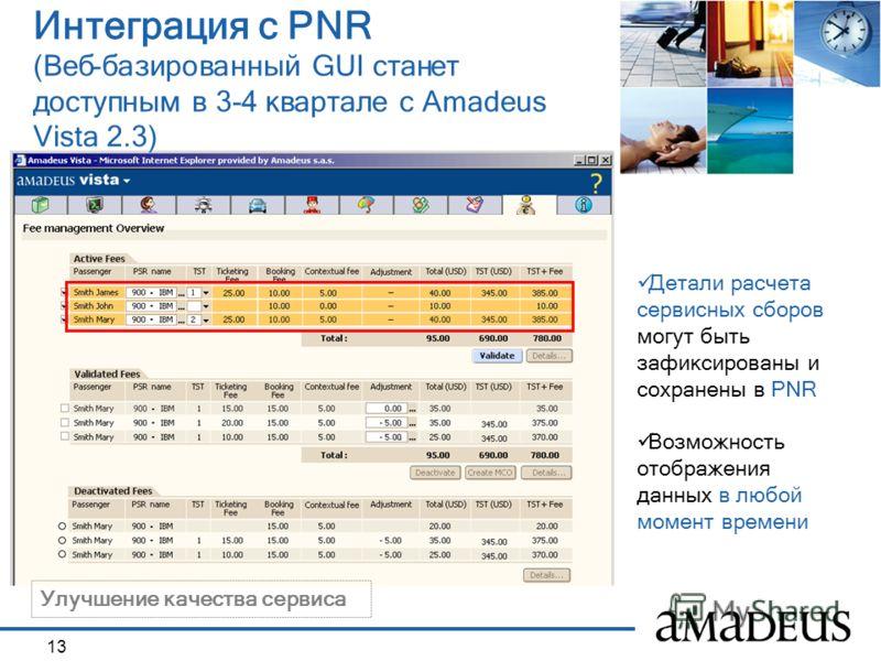 13 Интеграция с PNR (Веб-базированный GUI станет доступным в 3-4 квартале с Amadeus Vista 2.3) Детали расчета сервисных сборов могут быть зафиксированы и сохранены в PNR Возможность отображения данных в любой момент времени Улучшение качества сервиса