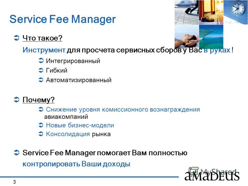3 Что такое? Инструмент для просчета сервисных сборов у Вас в руках ! Интегрированный Гибкий Автоматизированный Почему? Снижение уровня комиссионного вознаграждения авиакомпаний Новые бизнес-модели Консолидация рынка Service Fee Manager помогает Вам