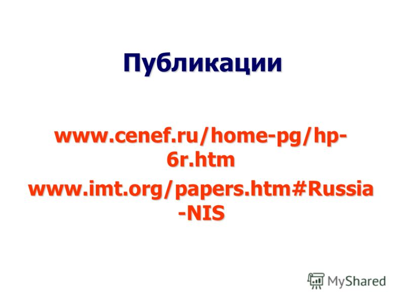 Публикации www.cenef.ru/home-pg/hp- 6r.htm www.imt.org/papers.htm#Russia -NIS