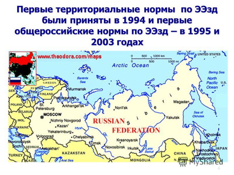 4 Первые территориальные нормы по ЭЭзд были приняты в 1994 и первые общероссийские нормы по ЭЭзд – в 1995 и 2003 годах