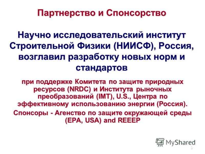 9 Партнерство и Спонсорство Научно исследовательский институт Строительной Физики (НИИСФ), Россия, возглавил разработку новых норм и стандартов при поддержке Комитета по защите природных ресурсов (NRDC) и Института рыночных преобразований (IMT), U.S.