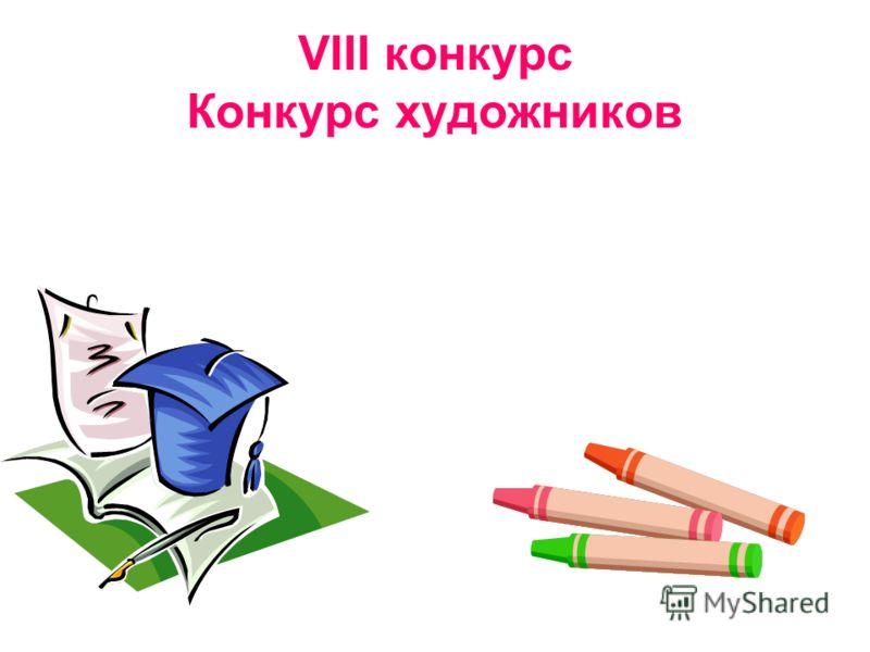 VIII конкурс Конкурс художников