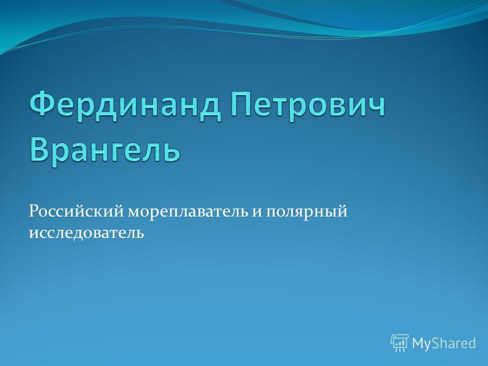 Российский мореплаватель и полярный исследователь