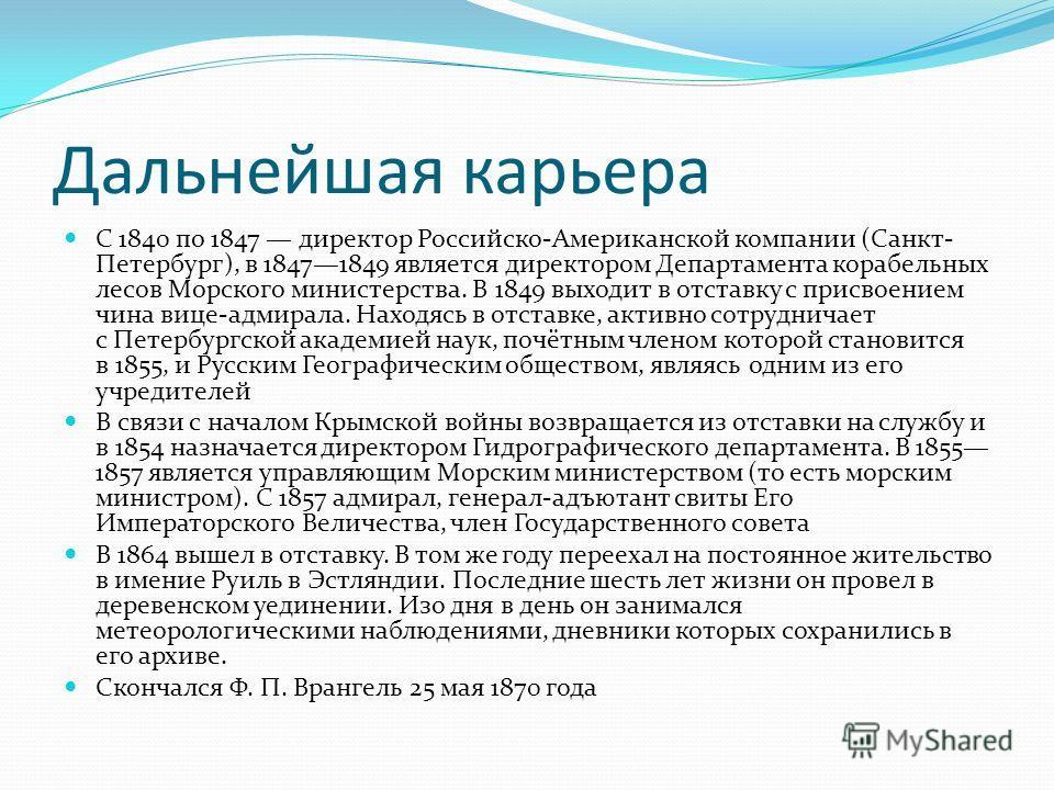 Дальнейшая карьера С 1840 по 1847 директор Российско-Американской компании (Санкт- Петербург), в 18471849 является директором Департамента корабельных лесов Морского министерства. В 1849 выходит в отставку с присвоением чина вице-адмирала. Находясь в
