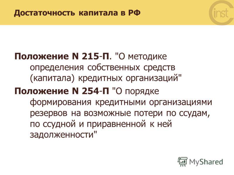 Достаточность капитала в РФ Положение N 215-П.