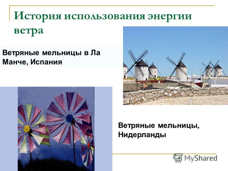 История использования энергии ветра Ветряные мельницы, Нидерланды Ветряные мельницы в Ла Манче, Испания