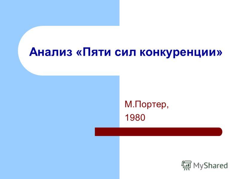 Анализ «Пяти сил конкуренции» М.Портер, 1980