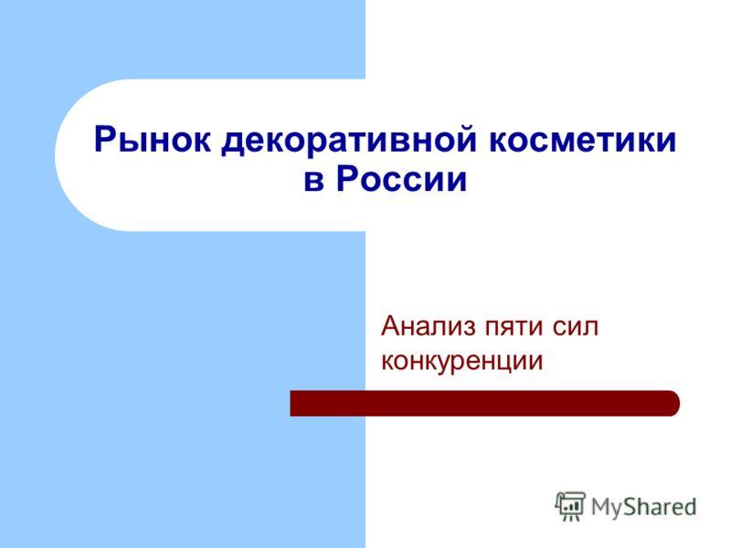 Анализ пяти сил конкуренции Рынок декоративной косметики в России