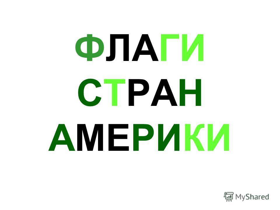 ФЛАГИ СТРАН АМЕРИКИ