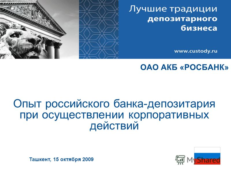 ОАО АКБ «РОСБАНК» Ташкент, 15 октября 2009 Опыт российского банка-депозитария при осуществлении корпоративных действий