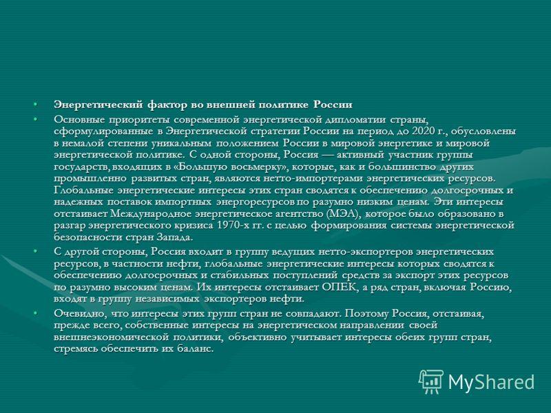 Энергетический фактор во внешней политике РоссииЭнергетический фактор во внешней политике России Основные приоритеты современной энергетической дипломатии страны, сформулированные в Энергетической стратегии России на период до 2020 г., обусловлены в
