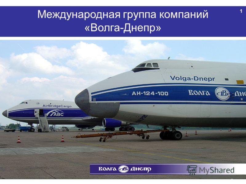 1 Международная группа компаний «Волга-Днепр»