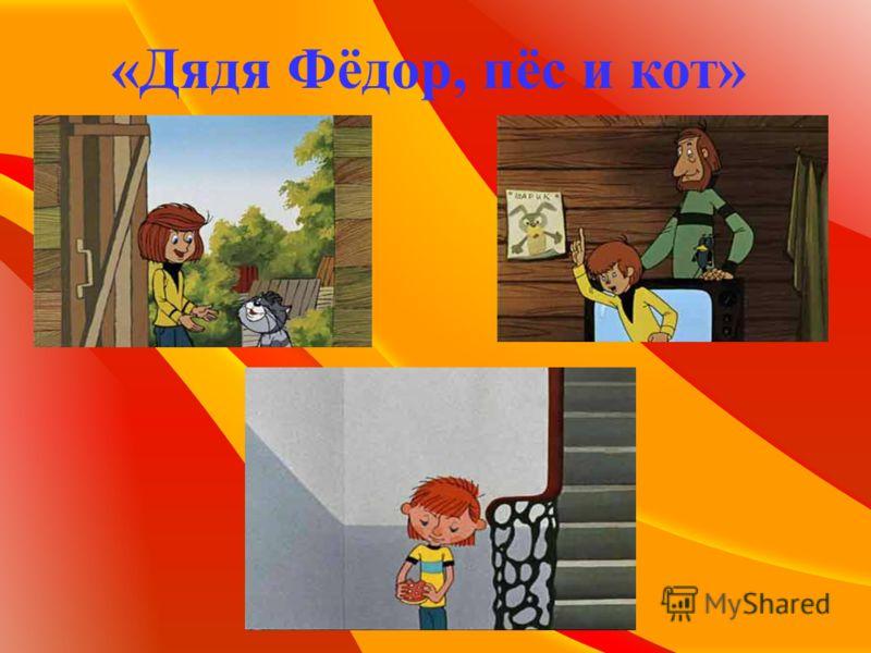 «Дядя Фёдор, пёс и кот»