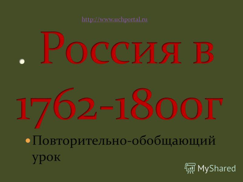Повторительно-обобщающий урок http://www.uchportal.ru