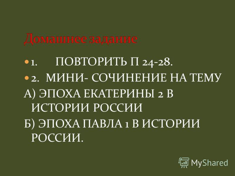 1. ПОВТОРИТЬ П 24-28. 2. МИНИ- СОЧИНЕНИЕ НА ТЕМУ А) ЭПОХА ЕКАТЕРИНЫ 2 В ИСТОРИИ РОССИИ Б) ЭПОХА ПАВЛА 1 В ИСТОРИИ РОССИИ.