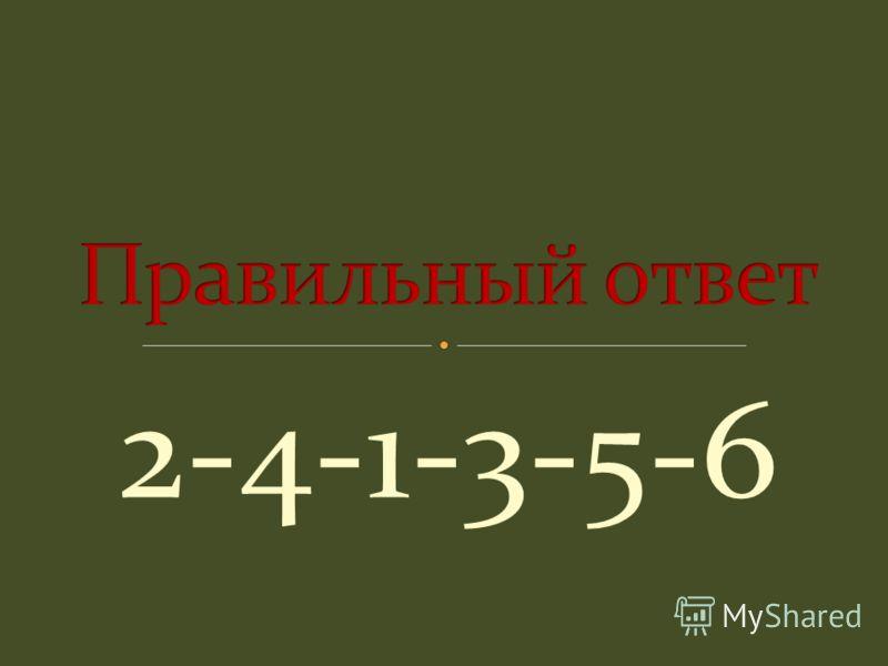 2-4-1-3-5-6