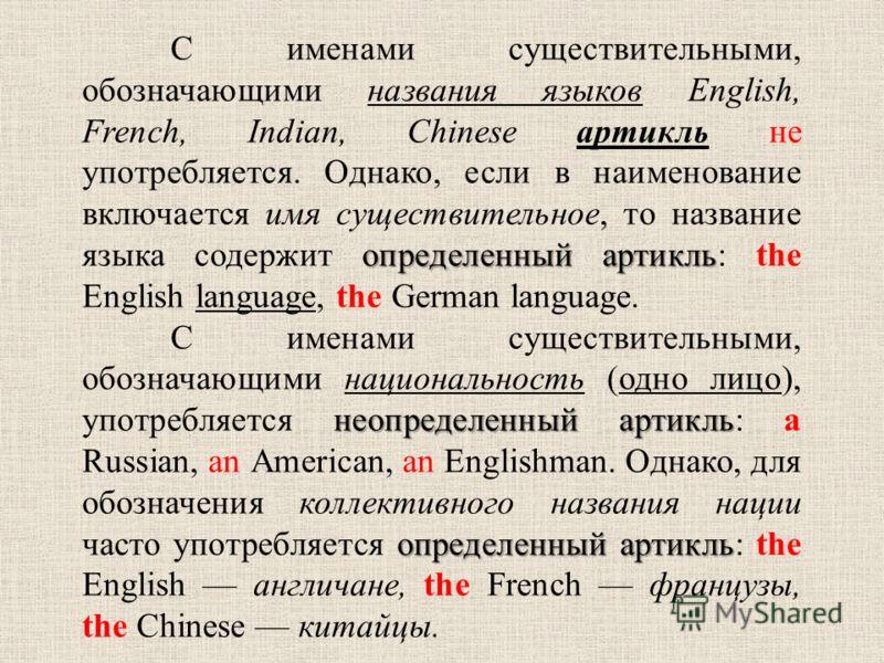 определенный артикль С именами существительными, обозначающими названия языков English, French, Indian, Chinese артикль не употребляется. Однако, если в наименование включается имя существительное, то название языка содержит определенный артикль: the