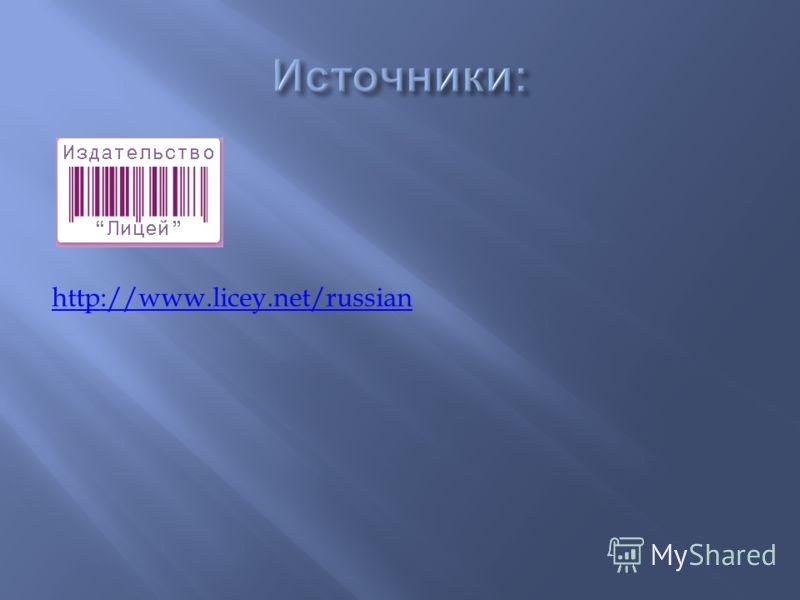 http://www.licey.net/russian